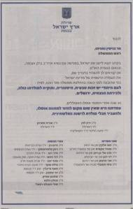 מכתב שדולת ארץ ישראל בכנסת לראש הממשלה