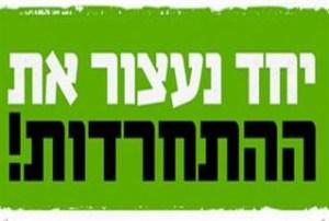 קמפיין נגד חרדים של מרצ. בקרוב אצל המתנחלים