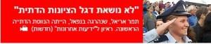הכותרת הנבזית באתר YNET