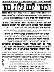 כרזה של העדה החרדית המאשימה את העולים להר בשפיכות דמים - בנושא הזה העדה החרדית והרבנות הראשית בדעה אנטי-ציונית אחת.