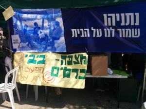 מחאה נגד פינוי מצפה כרמים. מי הכתובת?