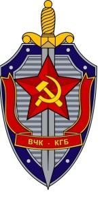סמל הק.ג.ב, ארגון הביון הסובייטי - שיטות הלוחמה התרבותית והפסיכולוגית שלו היו למתקדמות בעולםב בזמנו