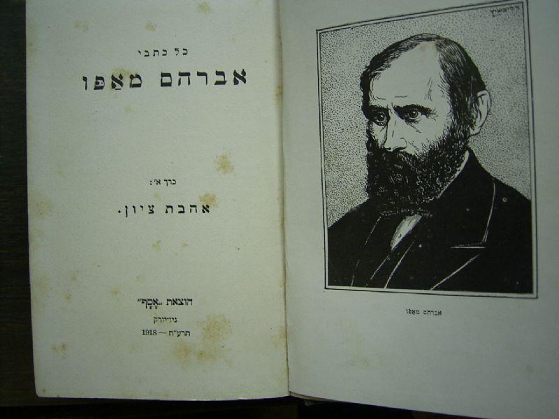 פתיח ספרו של אברהם מאפו 'אהבת ציון' - הספר היה ראשית מנקודות המפתח בראשית הציונות - סימן קריאה שקם לתחייה