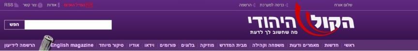 הקול היהודי