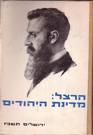 מדינת היהודים של הכופר הרצל. הספר ממנו שאב ריבלין את השראתו