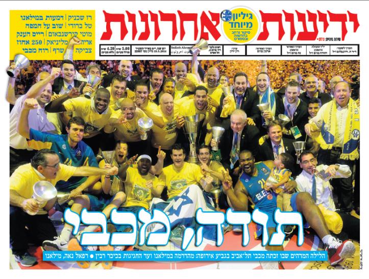 """תחושת שייכות והכרה. מכבי תל אביב בעמוד הראשי של """"ידיעות אחרונות"""", 2014"""
