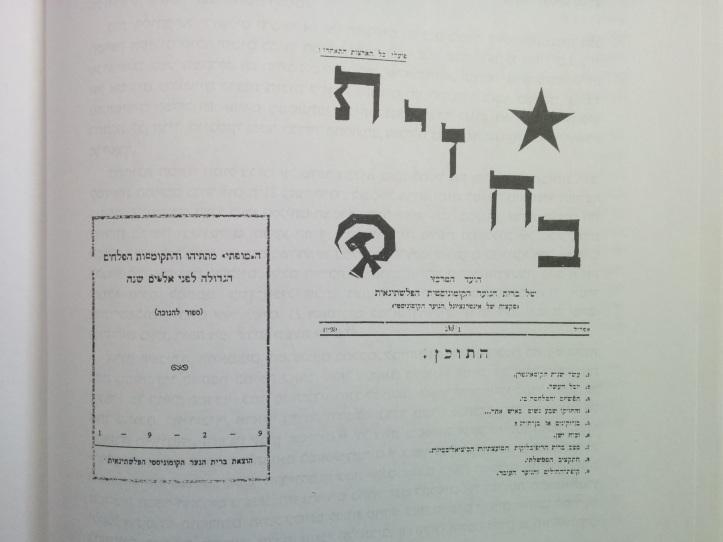 שער החוברת העוסקת ב'מופתי מתיתיהו' - מתוך ספרו של ד