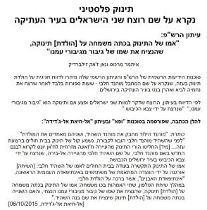 צילום מסך מתוך אתר PMW - - מבט לתקשורת הפלסטינית) - דוגמה להנחלת המיתוס בזמן-אמת.