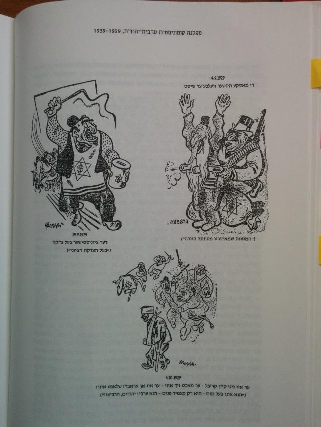 דוגמא לתעמולה קומוניסטית מהעיתונים היהודיים-אדומים בארה