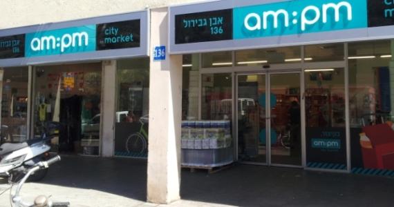 AMPM אבן גבירול בתל אביב. דוד פרץ
