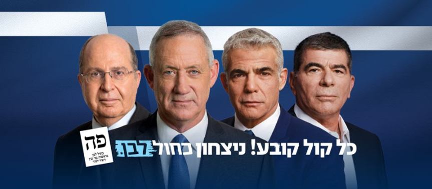 """קמפיין """"כחול לבן"""". מתוך: פייסבוק"""